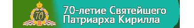 70-летие Святейшего Патриарха Кирилла
