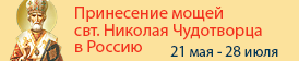 Принесение мощей свт. Николая из Бари в Россию