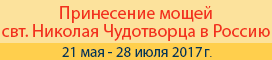 Принесение мощей свт. Николая с Бари на Россию