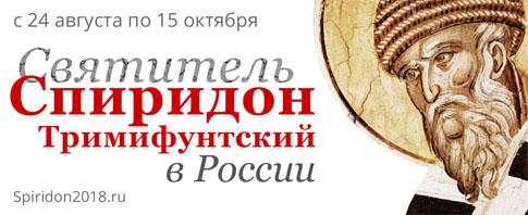 Святитель Спиридон Тримифунтский в России