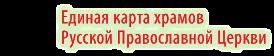 Официальная локальная карта храмов Русской Православной Церкви