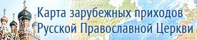 Карта зарубежных приходов Русской Православной Церкви